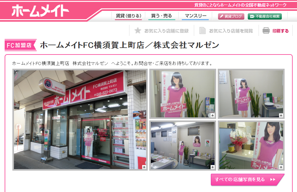 ホームメイトFC横須賀上町店の口コミ・評判