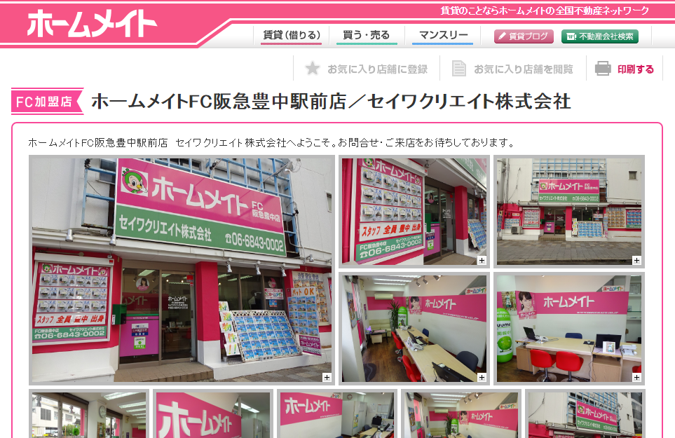 ホームメイトFC 阪急豊中駅前店の口コミ・評判