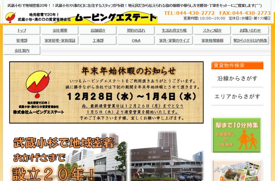 ムービングエステート武蔵小杉店の口コミ・評判
