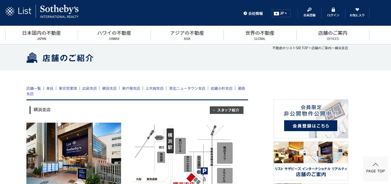 リストインターナショナルリアルティ横浜支店の口コミ・評判