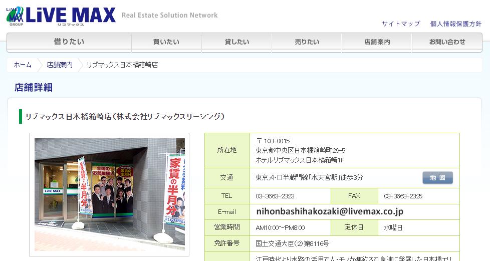 リブマックス日本橋箱崎店の口コミ・評判