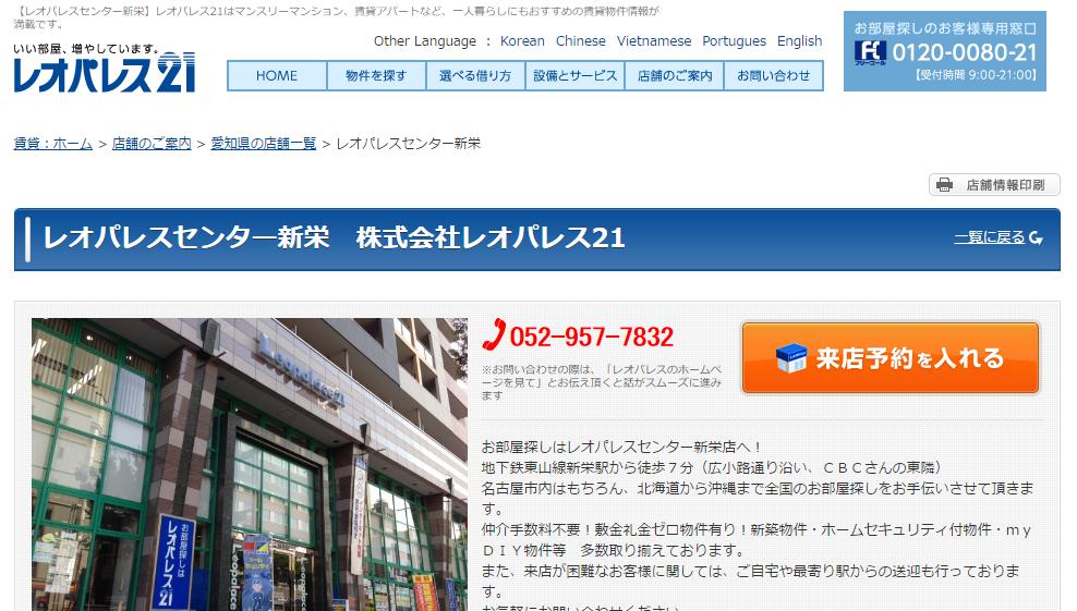 レオパレスセンター新栄の口コミ・評判