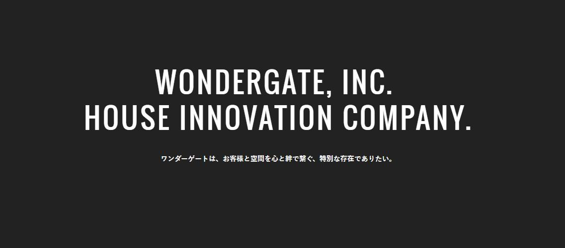 WONDER GATEの口コミ・評判