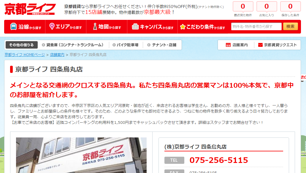京都ライフ四条烏丸店の口コミ・評判