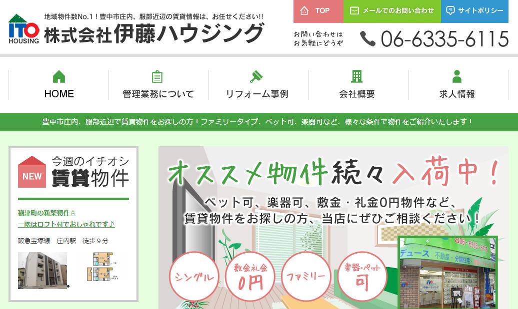伊藤ハウジング庄内本店の口コミ・評判