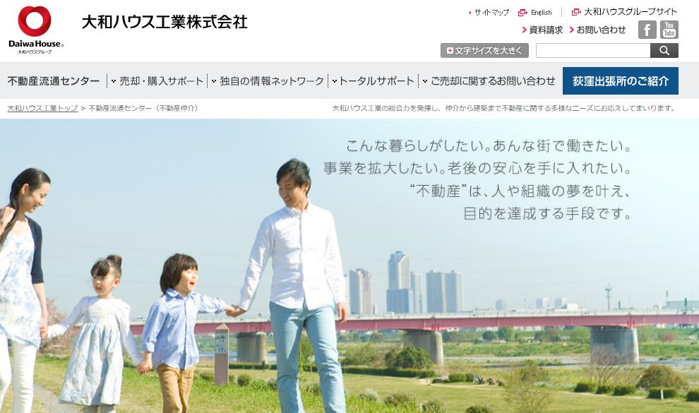大和ハウス工業 大阪本店 不動産流通センターの口コミ・評判