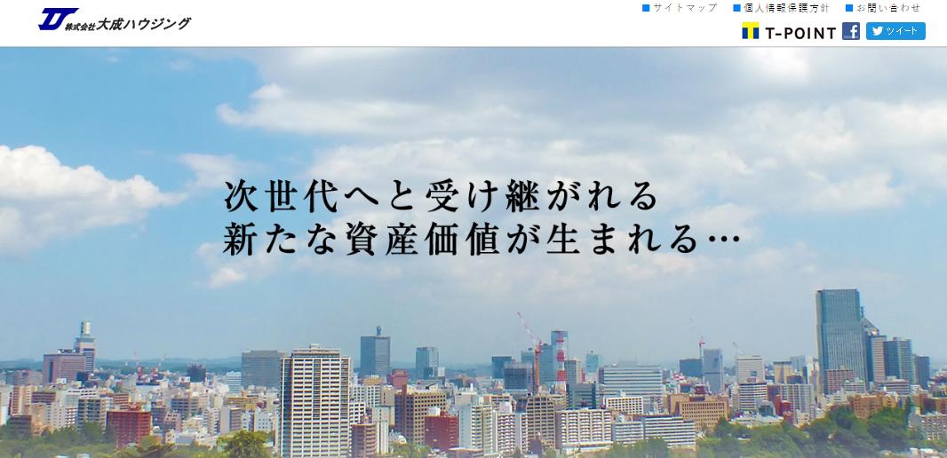 大成ハウジング本店の口コミ・評判