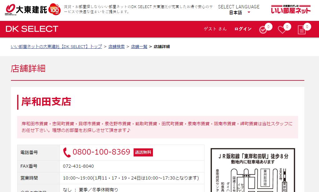 大東建託 岸和田支店の口コミ・評判
