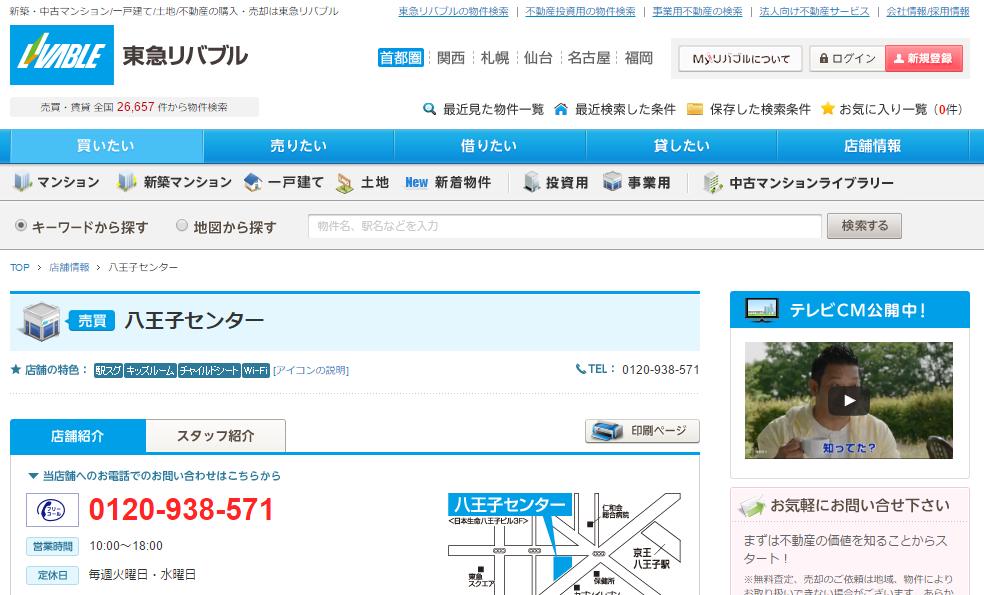 東急リバブル八王子センターの口コミ・評判