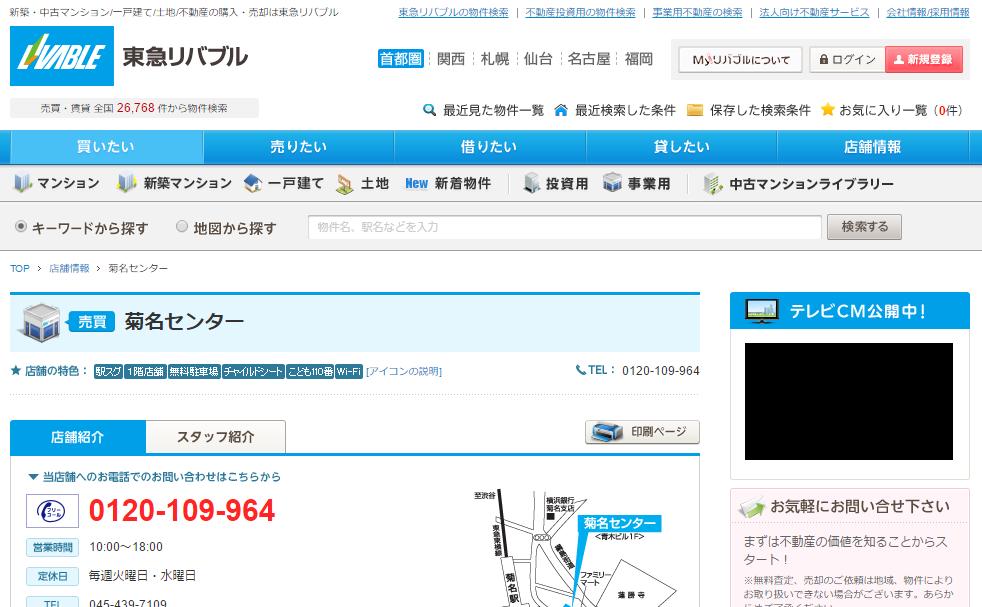 東急リバブル 菊名センターの口コミ・評判