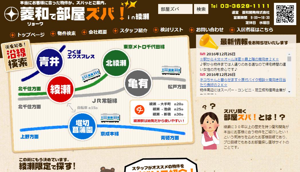 菱和開発の口コミ・評判