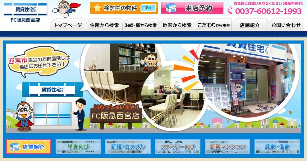 賃貸住宅サービス FC阪急西宮店の口コミ・評判