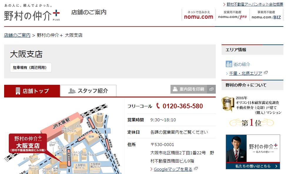 野村の仲介+(PLUS) 大阪支店の口コミ・評判