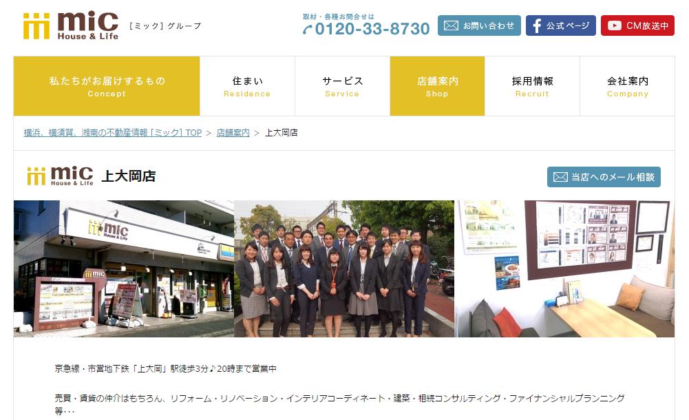 三春情報センター(MIC)上大岡店の口コミ・評判