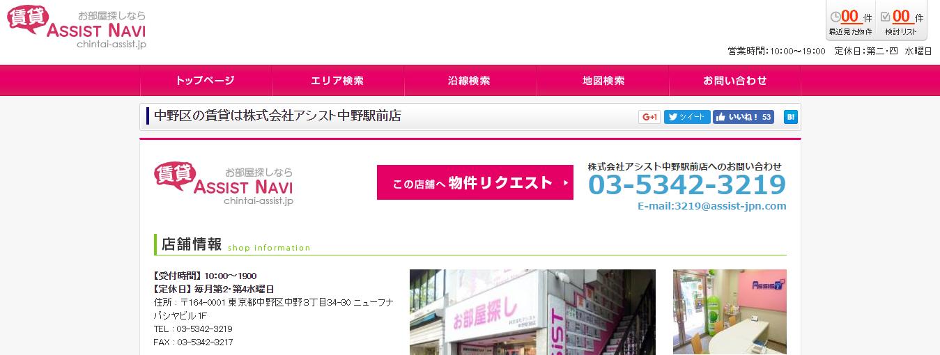 アシスト 中野駅前店の口コミ・評判