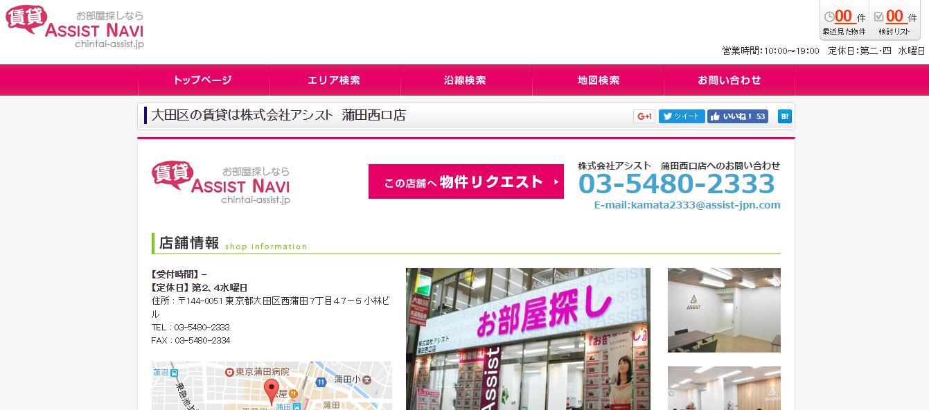 アシスト 蒲田西口店の口コミ・評判