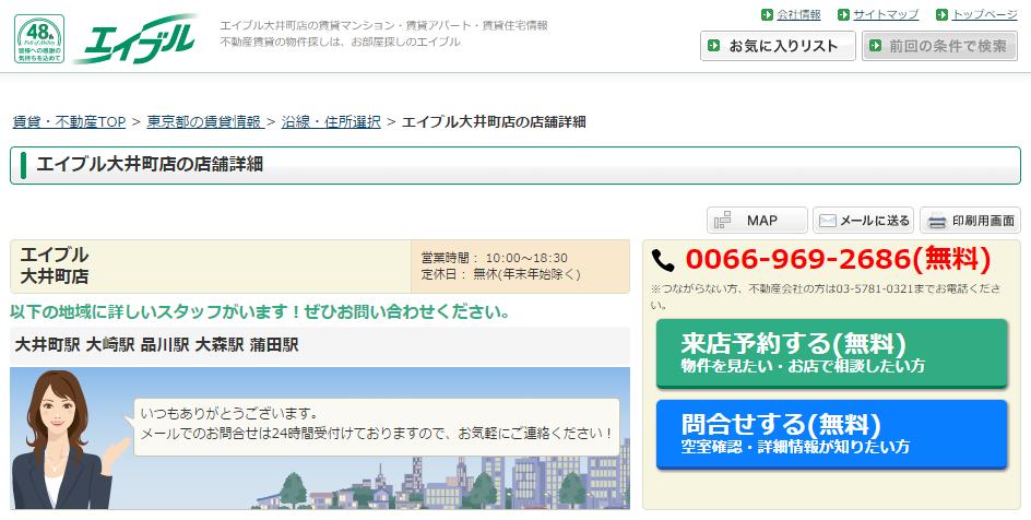 エイブル 大井町店の口コミ・評判