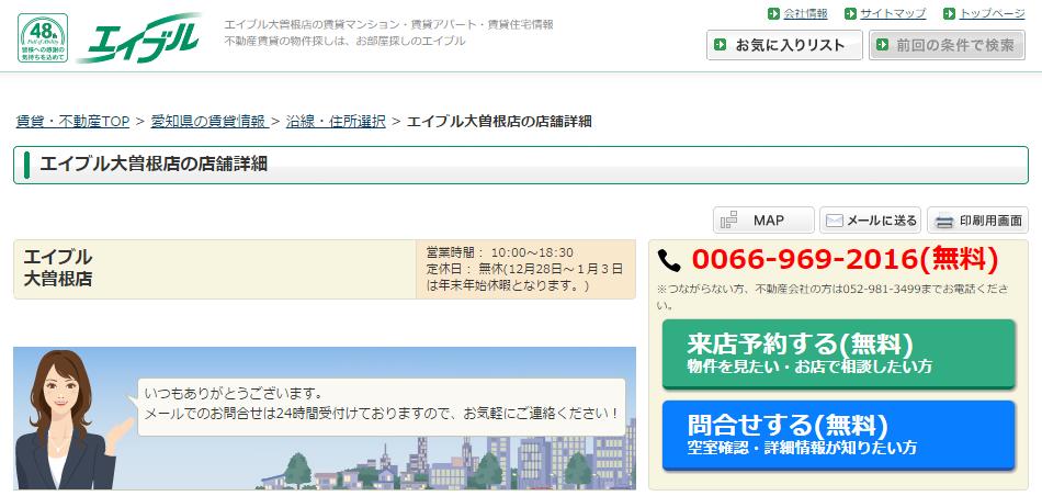 エイブル 大曽根店の口コミ・評判