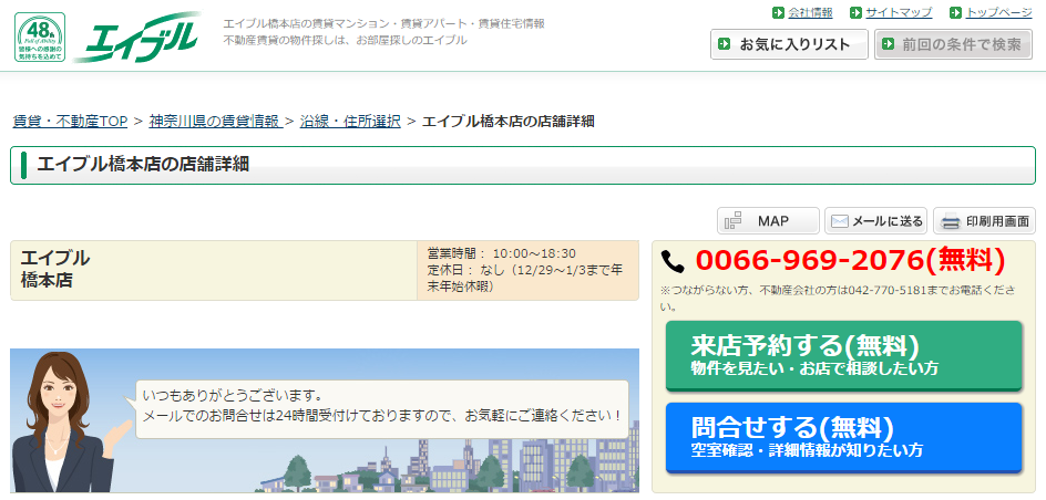 エイブル 橋本店の口コミ・評判
