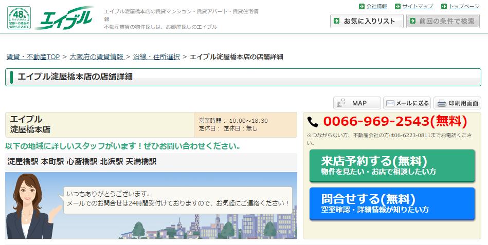 エイブル 淀屋橋本店の口コミ・評判