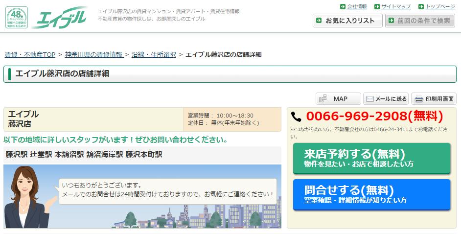 エイブル 藤沢店の口コミ・評判