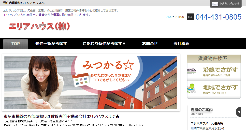 エリアハウス神奈川賃貸コミュニティー 元住吉店の口コミ・評判