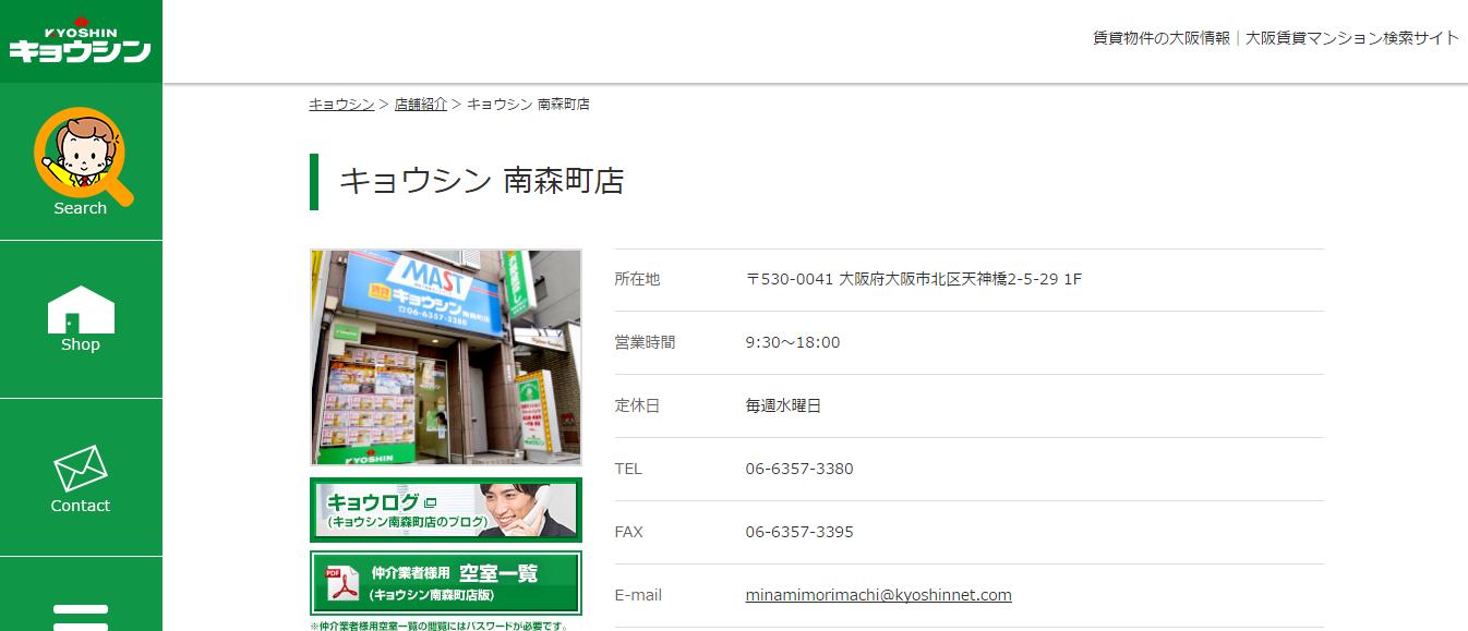 キョウシン南森町店の口コミ・評判