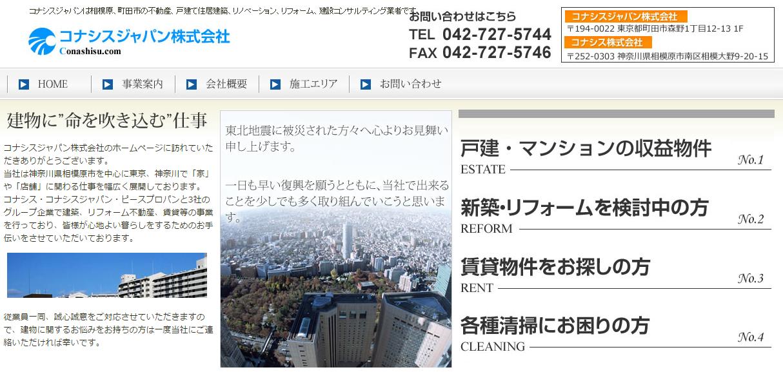 コナシスジャパンの口コミ・評判