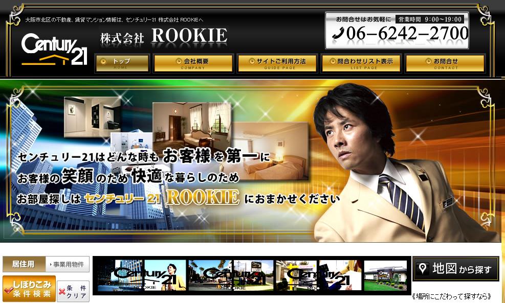 センチュリー21ROOKIE 扇町天満店の口コミ・評判