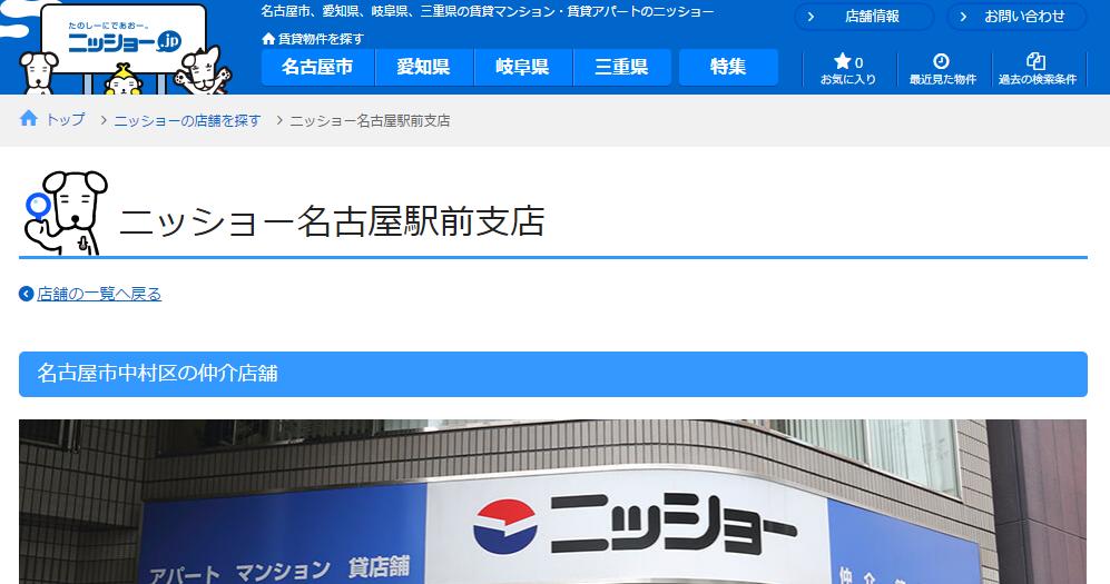 ニッショー 名古屋駅前支店の口コミ・評判