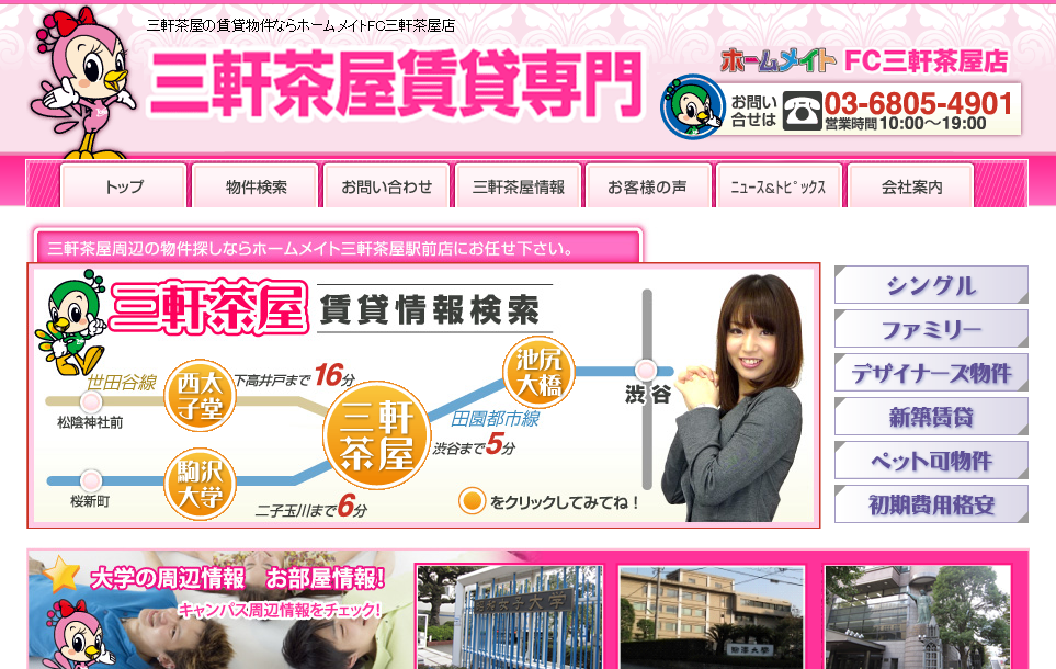 ホームメイトFC 三軒茶屋店の口コミ・評判