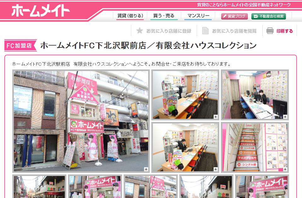 ホームメイトFC 下北沢駅前店の口コミ・評判