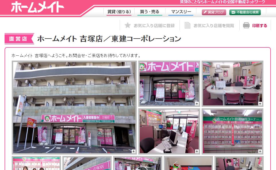 ホームメイト 吉塚店の口コミ・評判