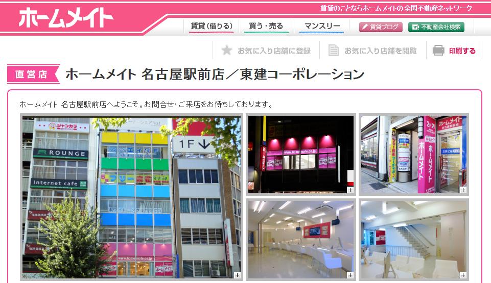 ホームメイト 名古屋駅前店の口コミ・評判