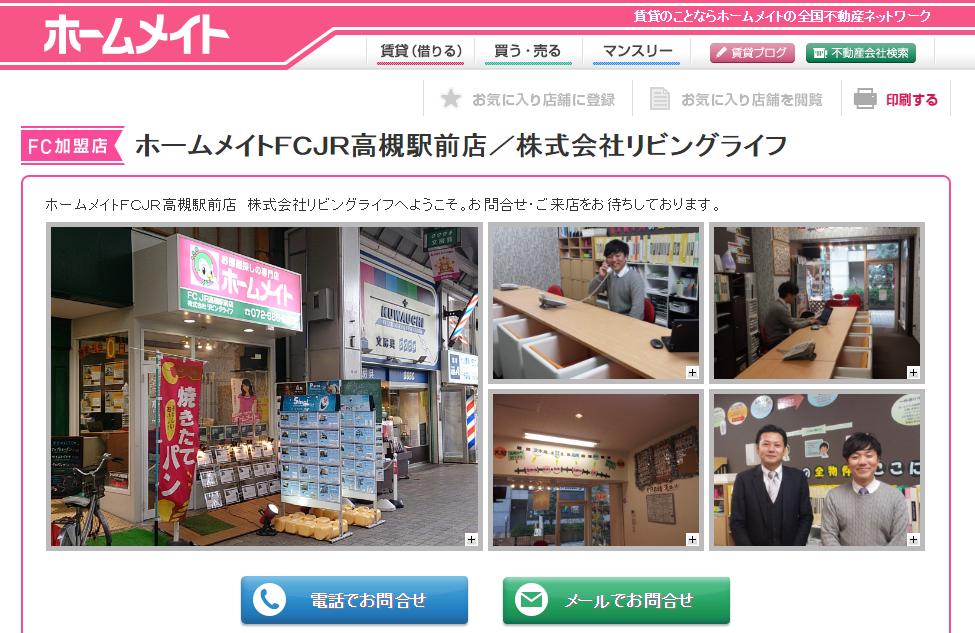 ホームメイトJR高槻駅前店の口コミ・評判