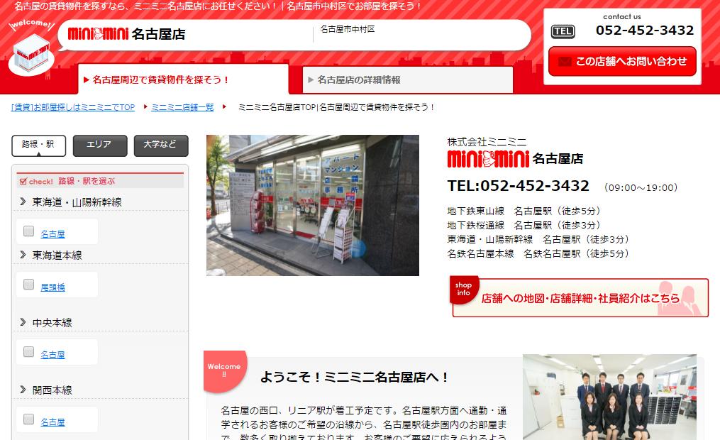 ミニミニ 名古屋店の口コミ・評判