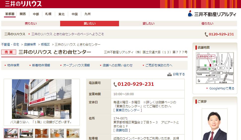 三井のリハウス ときわ台センターの口コミ・評判