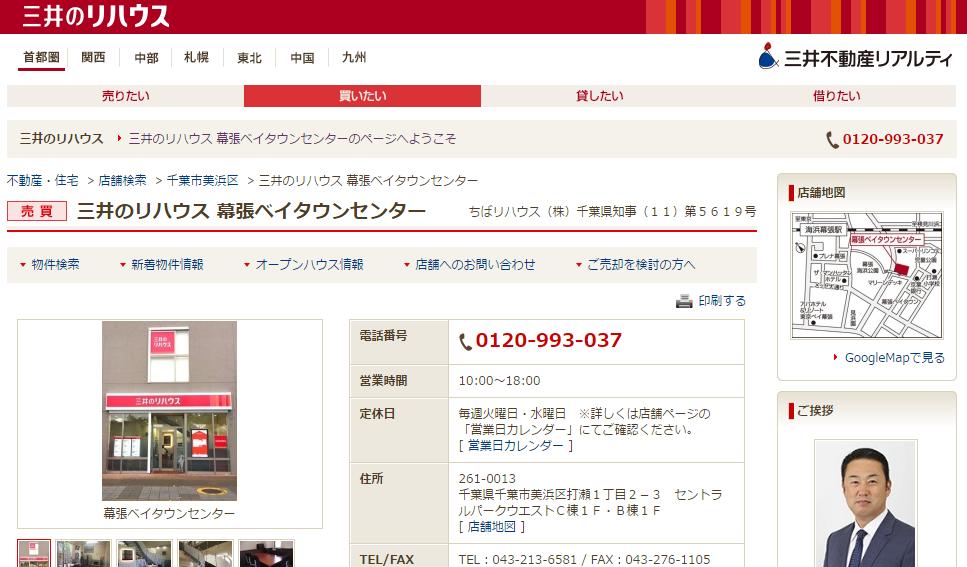 三井のリハウス 幕張ベイタウンセンターの口コミ・評判