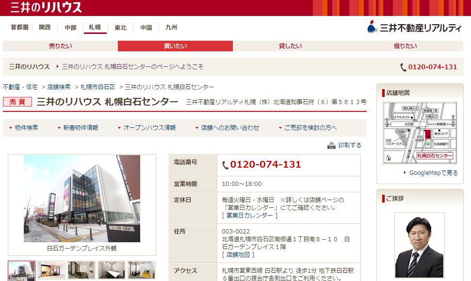三井のリハウス 札幌白石センターの口コミ・評判