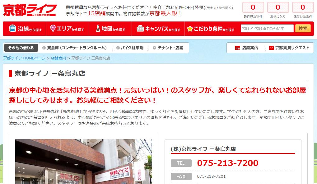京都ライフ 三条烏丸店の口コミ・評判