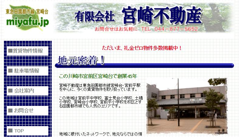 宮崎不動産の口コミ・評判