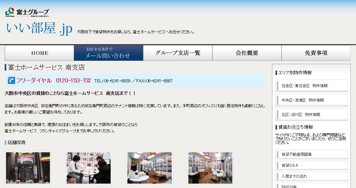 富士ホームサービス 南支店の口コミ・評判