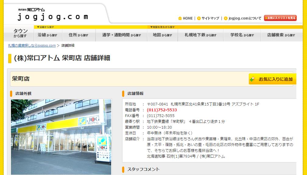 常口アトム 栄町店の口コミ・評判