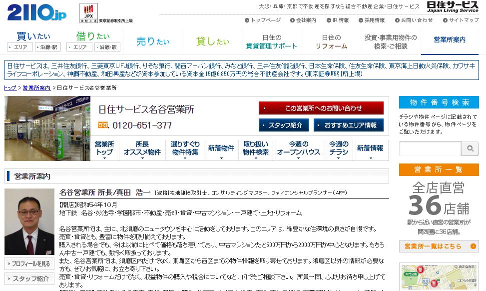 日住サービス 名谷営業所の口コミ・評判