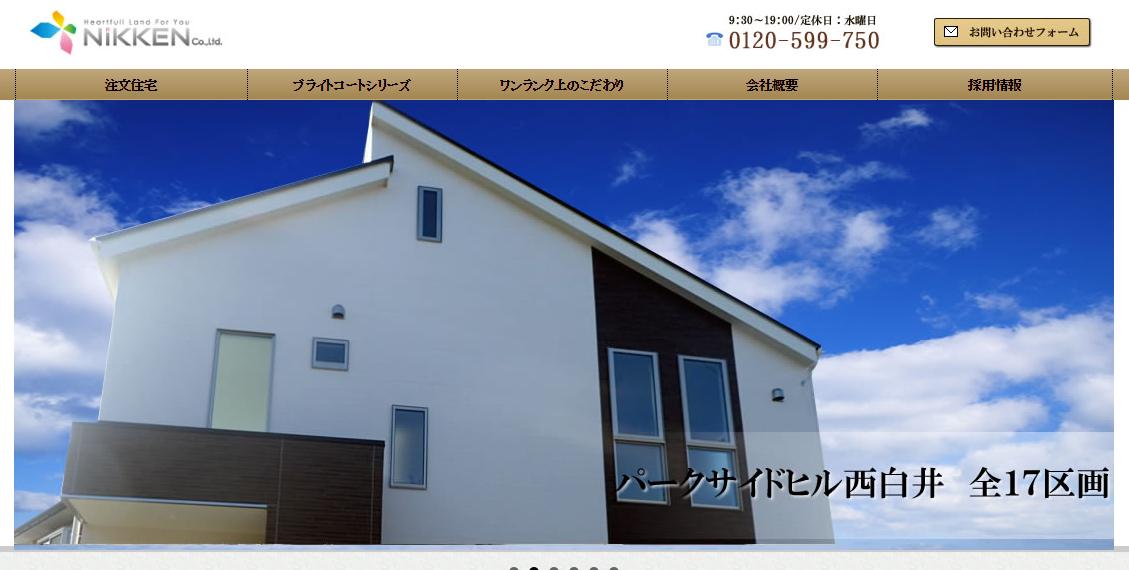 日建住宅 本店の口コミ・評判