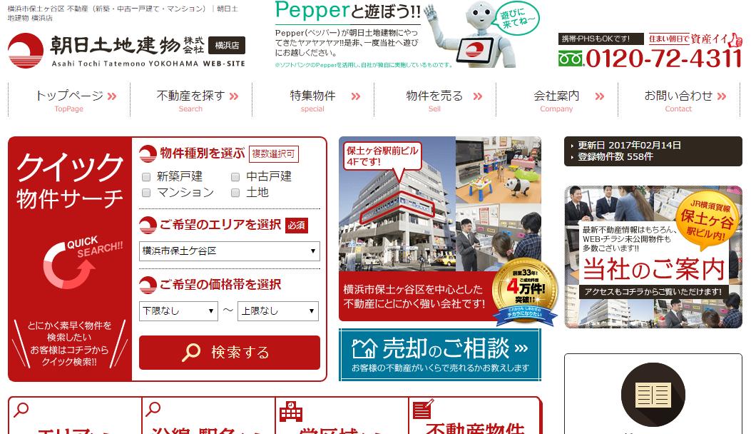 朝日土地建物 横浜店の口コミ・評判