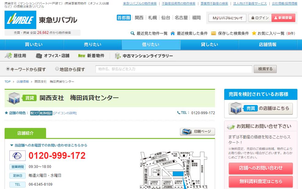 東急リバブル 関西支社梅田賃貸センターの口コミ・評判