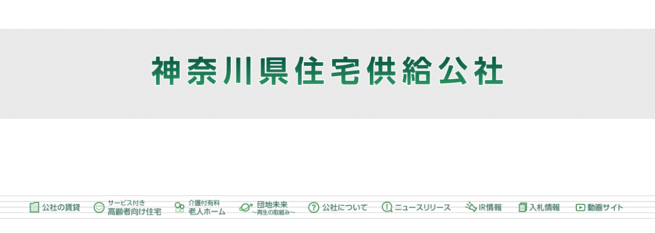 神奈川県住宅供給公社の口コミ・評判