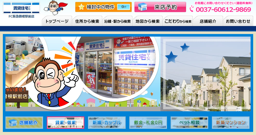 賃貸住宅サービスFC 阪急曽根駅前店の口コミ・評判