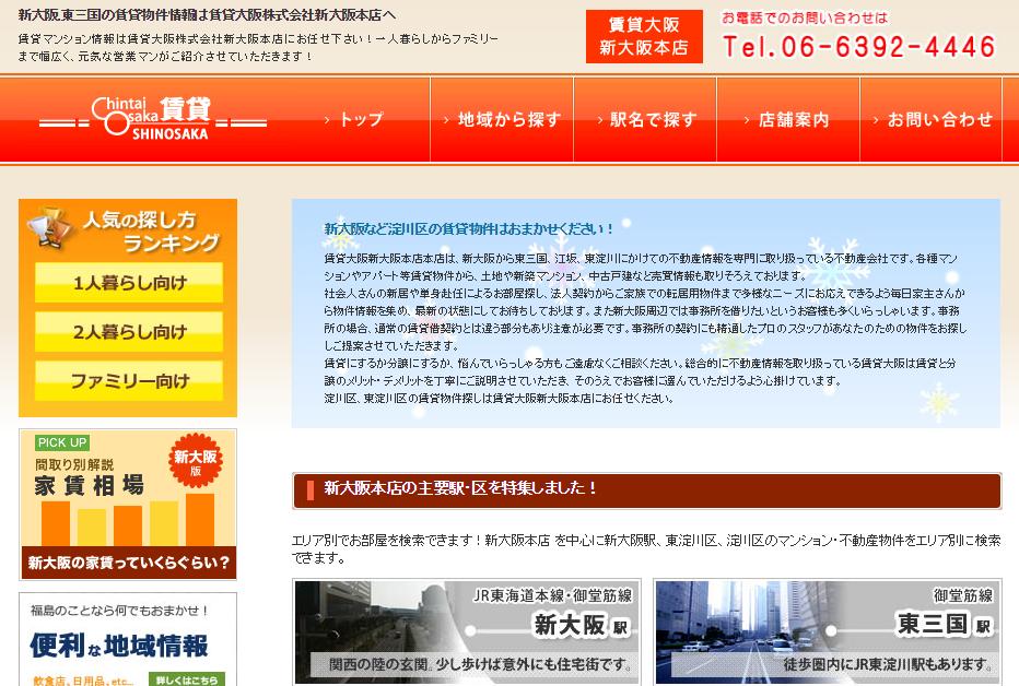 賃貸大阪 新大阪本店の口コミ・評判